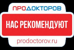 ПроДокторов - «Новая клиника», Сургут